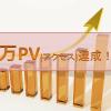 【月間10万PV(アクセス)達成!】10万PVまでにやったマニアニックな5つの事