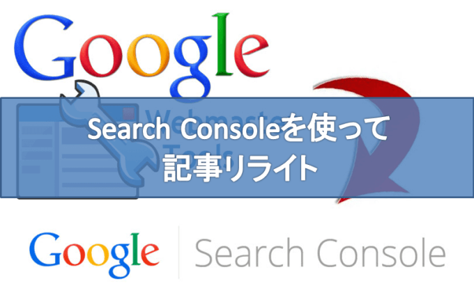 Search Consoleを使って記事をリライト