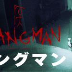 【ハングマン】超怖いΣ(゚Д゚)オススメB級ホラー映画!