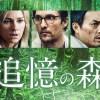 【追憶の森】観たら浮気しようと思わなくなる映画!