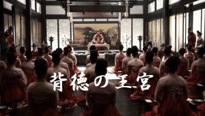 【背徳の王宮】朝鮮史上最凶の暴君のエロ映画!