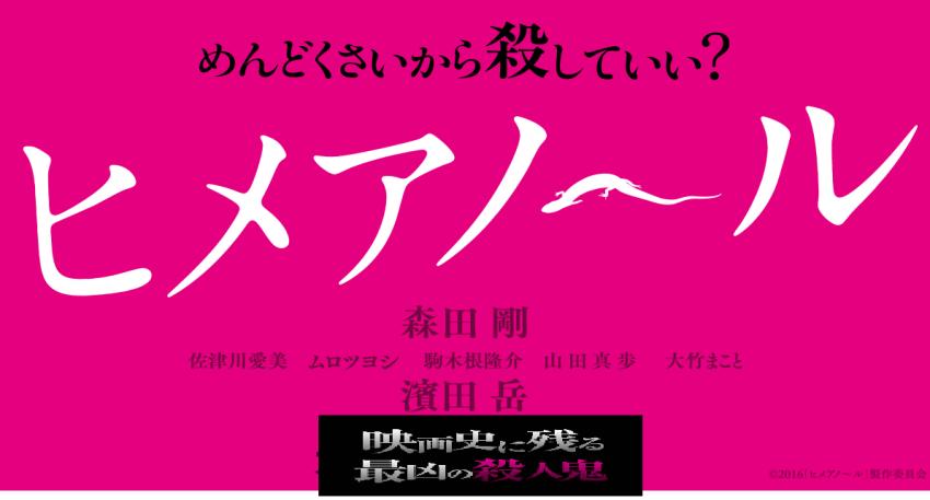 【ヒメアノ〜ル】森田剛が怖すぎる・・目を背けたくなる恐怖映画!