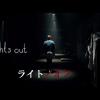 【ライト/オフ】1億5000万回再生されたという恐怖映像!