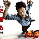 【日本で一番悪い奴ら】『凶悪』の白石和彌監督がまたまた実話事件を映画化!