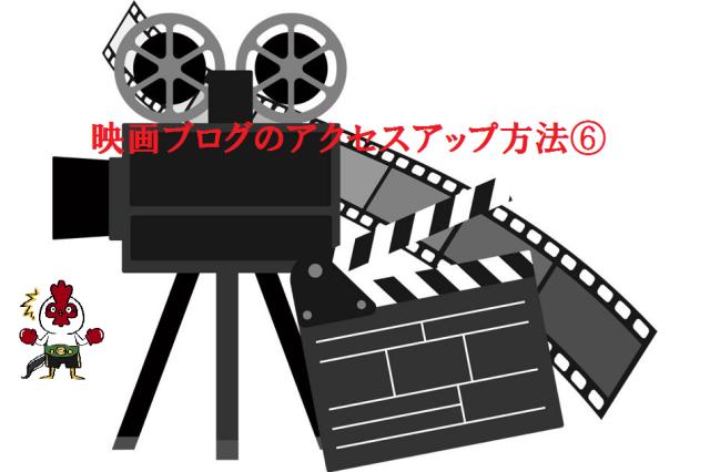 映画ブログのアクセスアップ方法6