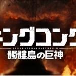 【キングコング 髑髏島の巨神】続編は2020年にゴジラと対決!