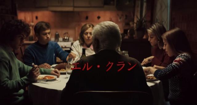 """【エル・クラン】アルゼンチンで実際に起こった事件を映画化した""""GEO""""先行レンタル作品!!"""