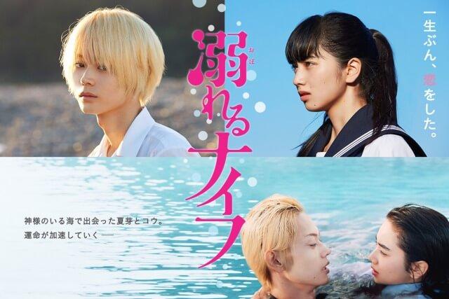 【溺れるナイフ】話題のキャストが出演でもわけわからん(゚Д゚;) 難解すぎる恋愛映画!?