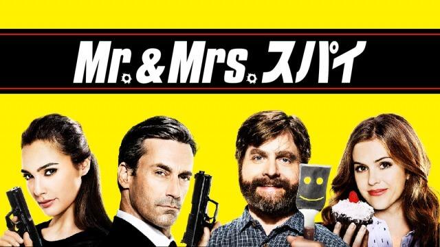 【Mr.&Mrs. スパイ】ワンダーウーマンのガル・ガドットがあんな姿に(゚д゚)!