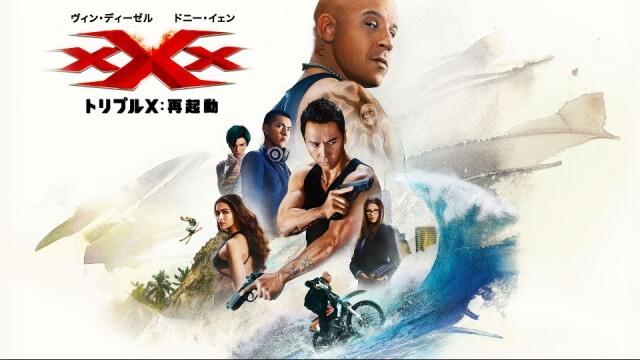【トリプルX 再起動】は中国に媚びた映画?