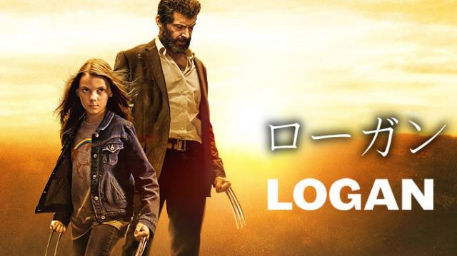 【LOGAN ローガン】超グロイ(; ・`д・´) 今までのX-MENシリーズとはひと味違う!早くも続編決定!