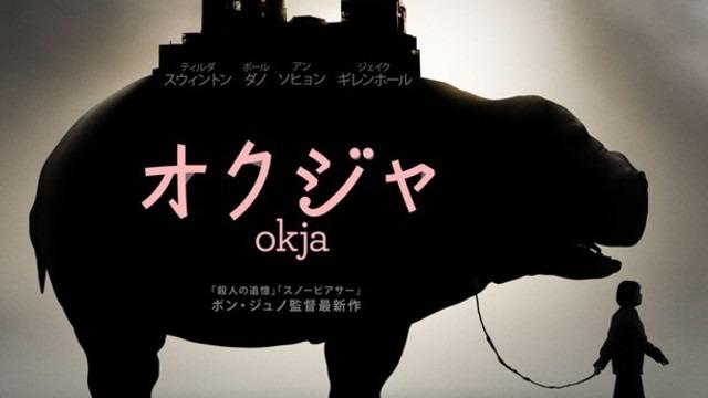Netflixオリジナル映画作品【オクジャ/okja】ネタバレ!!カンヌでブーイングを浴びた問題作!