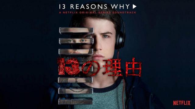 13の理由 シーズン2