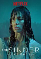 The Sinner -記憶を埋める女-