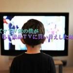 プラズマTV派の僕が、4K液晶TVに買い替えした結果!?