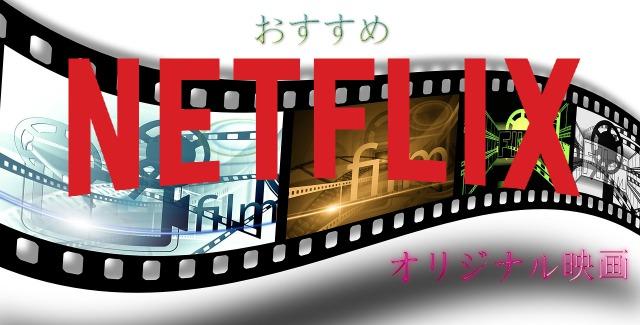 Netflixオリジナル映画おすすめ