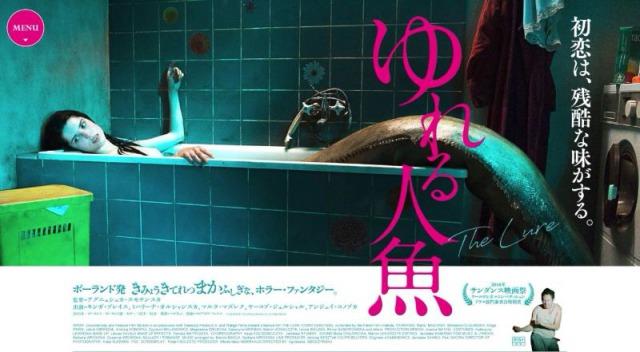 【ゆれる人魚】人間を食べたい人魚が恋をした?アルゼンチンの異色映画!