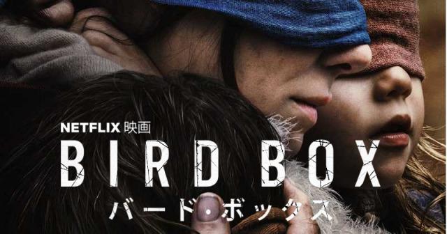 バード・ボックス(Netflixオリジナル映画)