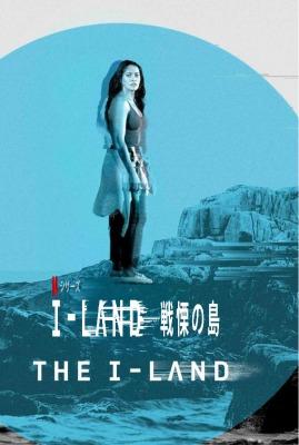 ILAND 戦慄の島