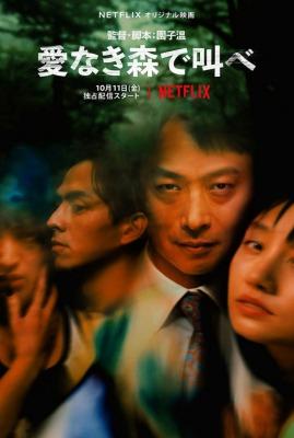 愛なき森で叫べ Netflixオリジナル映画