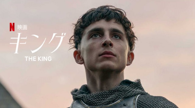 実話Netflix映画「キング」あらすじ、海外の評価、予告編