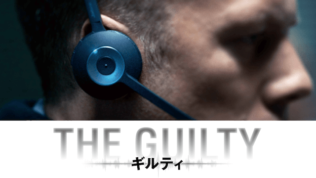 THE GUILTY ギルティ