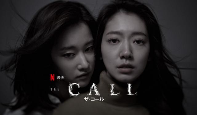 ザ・コール Netflixオリジナル映画