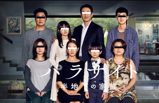 「パラサイト 半地下の家族」2021年イチバン最初に観たのはこの映画!