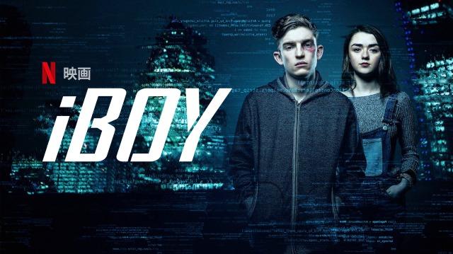 「iBOY」脳にスマホが埋め込まれた少年が大暴れ!昔のNetflixオリジナル映画を観てみよう。
