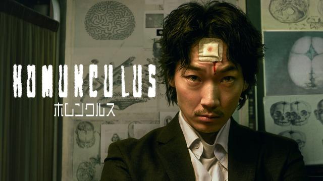 Netflix映画「ホムンクルス」