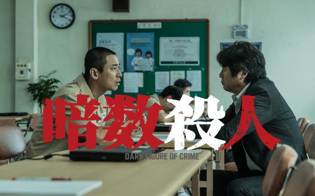 「暗数殺人」韓国の実話事件をモチーフに描かれた怖~い映画です。