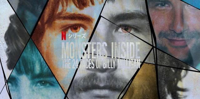 「ビリー・ミリガン: 24の人格を持つ男」多重人格の実話物語…これめっちゃ興味深い!