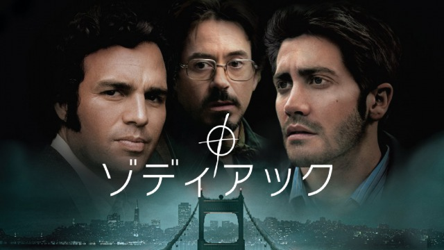 「ゾディアック」未解決事件をデヴィッド・フィンチャーが映画化した作品、今観てみると…面白いっスね!