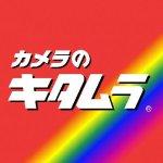 キタムラの株主優待は子育て家庭では最強!驚きの優待内容とコスパ!