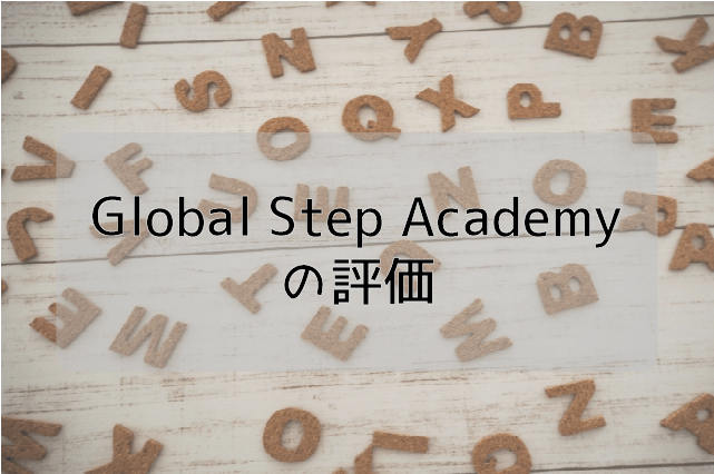 Global Step Academyの評価