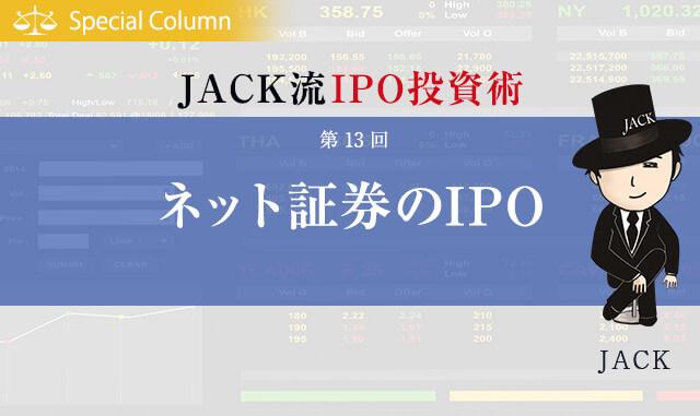 ネット証券のIPO