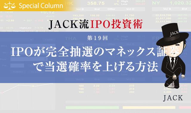 IPOが完全抽選のマネックス証券で当選確率を上げる方法[第19回]