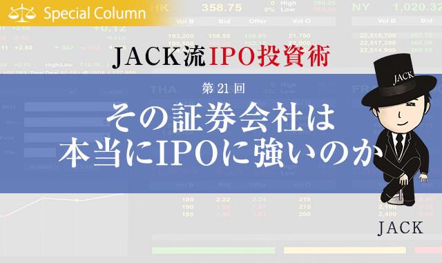 その証券会社は本当にIPOに強いのか