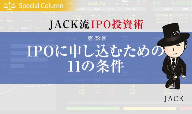 IPOに申し込むための11の条件