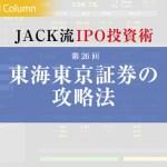 東海東京証券の攻略法