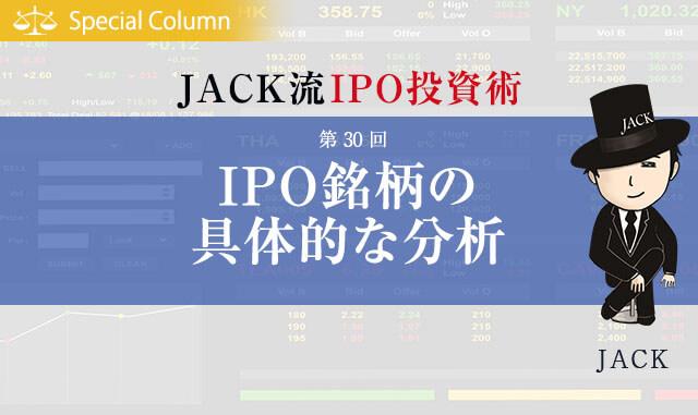 IPO銘柄の具体的な分析[第30回]