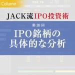 IPO銘柄の具体的な分析