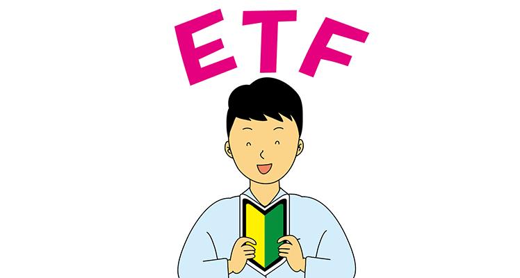 株を始めるならETF投資がオススメ。初心者が選ぶべき銘柄は?