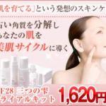 肌リズムをリセット「RF28 三つの雫トライアルキット」の特徴・口コミ
