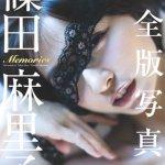 篠田麻里子がイメージモデルを務めるカラコンについて徹底調査!