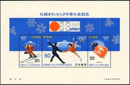 札幌オリンピック切手の買取相場は? – 切手買取のススメ
