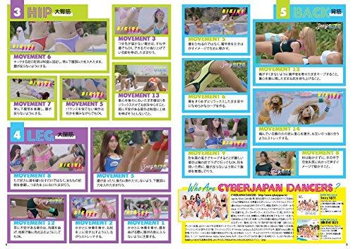 CYBERJAPAN DANCERS エクササイズDVD BOOK (宝島社DVD BOOKシリーズ)