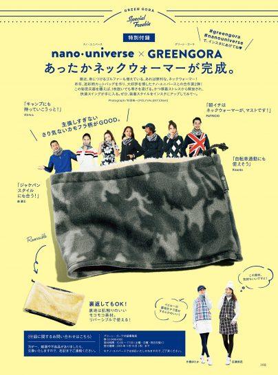 GREEN GORA (グリーンゴラ) VOL.8 by YOUNG GOETHE (バイ・ヤングゲーテ) 2018年 01月号 [雑誌]
