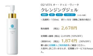 O2 VITA クレンジングジェル
