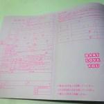 【開封レビュー】S Cawaii! 2017年 9 月号 付録:ピンクの婚姻届け用紙